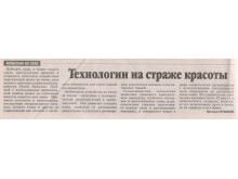Physio Radiance Testimonial in Kazakhstan's Vecherny Almaty Newspaper