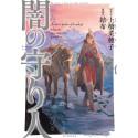 Serieversion av hyllad japansk fantasyförfattares bok släpps i Japan
