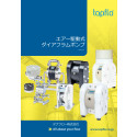 New product catalogue in Japanese