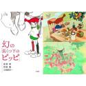 Japansk bok om en tecknad Pippi Långstrump film som aldrig blev av