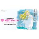 Filmnyheter från Japan: Ny Ghibli-film sommaren 2014