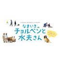 Klassisk svensk barnfilm har biopremiär i Japan
