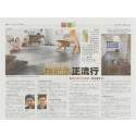 Evorich Flooring Group Featured on Lianhe ZaoBao Newspaper for Laminate Flooring in Singapore