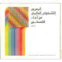 Museer i exil: arabvärldens viktigaste utställning försvann i bombanfall