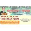 """""""Durian Fiesta + Feng Shui Talk"""" Event 2011"""