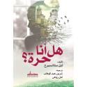 Boken «Er jeg fri nå?» på arabisk