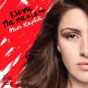 """Helena Paparizou släpper singeln """"Misi Kardia"""" från sitt kommande grekiska album!"""