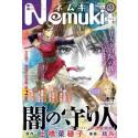 Japanska H.C. Andersen-medalj vinnaren Nahoko Uehashis böcker blir serie och TV-drama