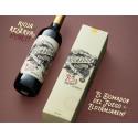 Premiär för Eldtämjaren från Rioja!