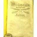 Svenske Kungens handelsfördrag med Hawaii