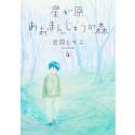 Fjärde delen av Hisae Iwaokas fantasifulla manga Aomanjuskogen utkommer våren 2015