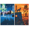 Nahoko Uehashis böcker får stort bokpris i Japan