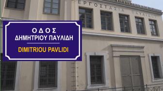 Οδός Δημητρίου Παυλίδη, ένα καινούριο σημείο αναφοράς για το Εργοστάσιο Παυλίδη και την ιστορία του