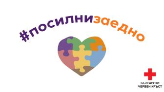 #посилнизаедно: Монделийз Интернешънъл подкрепя усилията на Български Червен кръст