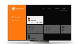 Запуск приложения «Чемпионат» на телевизорах Sony с Android TV™