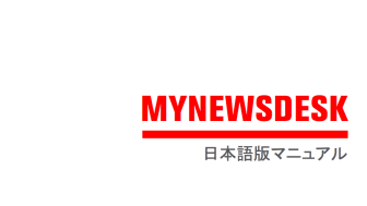 Mynewsdesk日本語マニュアルを公開