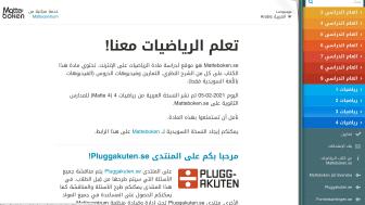 Digital mattebok på arabiska för gymnasiet