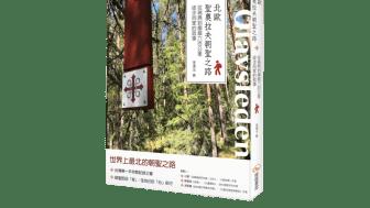 """Den kinesiska titeln på Chin Yu Lees bok är """"北歐聖奧拉夫朝聖之路:從瑞典到挪威六百公里徒步回家的故事"""", vilket kan översättas med """"Den nordiska S:t Olavsleden – berättelsen om att vandra 600 km hem från Sverige till Norge."""