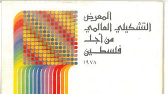 Utställningskatalog till The International Art Exhibition for Palestine, Beirut, 1978