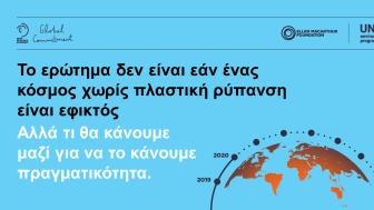 Η Mondelēz International υποστηρίζει παγκόσμιες προσπάθειες για την αύξηση των ποσοστών ανακύκλωσης πλαστικών απορριμμάτων