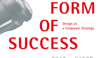 The Form of Success Poster