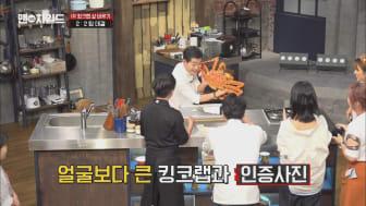 """Norsk kongekrabbe fikk """"30 minutes of fame"""" på sørkoreansk TV. FOTO: IHQ Media"""