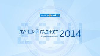 Продукция Sony победила в 12 номинациях ежегодной премии «Лучший гаджет 2014 по версии Рунета»