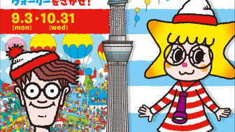 © DreamWorks Distribution Limited. All rights reserved. ©TOKYO-SKYTREE