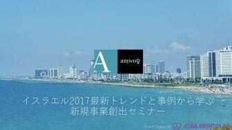 Aalto International イスラエルでの活動開始。現地企業Aniwoと協働。  ー技術分野のインフルエンサー、企業、スタートアップとの関係構築、情報収集を強化ー