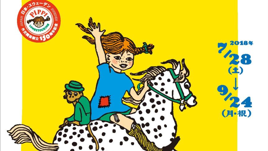 Pippi Longstocking and the world of Astrid Lindgren