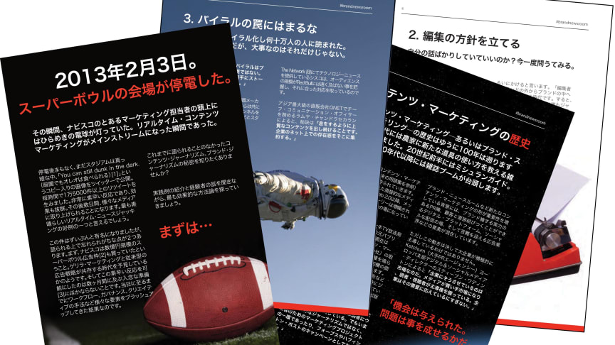 The Rise of the Brand Newsroom is now in Japanese!