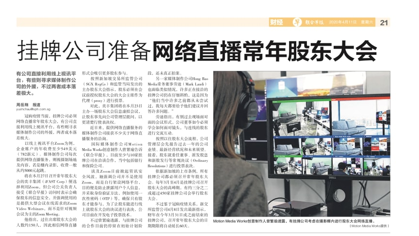 Hong Bao Media's Mark Laudi was interviewed by Lianhe Zaobao about being approached by companies that are interested in making their AGMs virtual.​