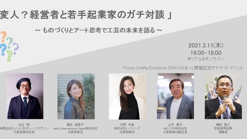 【イベント登壇】3月11日@京都QUESTION「 変人?経営者と若手起業家のガチ対談 」