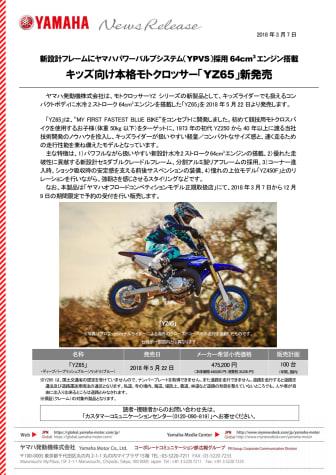 キッズ向け本格モトクロッサー「YZ65」新発売 新設計フレームにヤマハパワーバルブシステム(YPVS)採用64㎤エンジン搭載