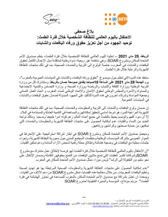 Communiqué UNFPA-SOAR ARA.pdf