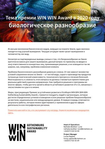 Тема премии WIN WIN Award в 2020 году – биологическое разнообразие