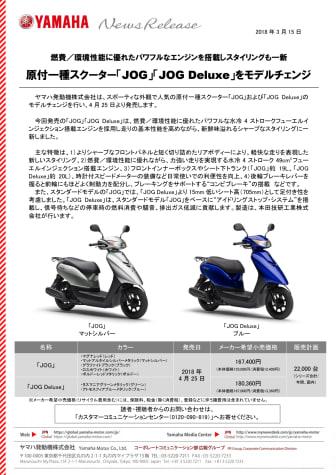 原付一種スクーター「JOG」「JOG Deluxe」をモデルチェンジ 燃費/環境性能に優れたパワフルなエンジンを搭載しスタイリングも一新