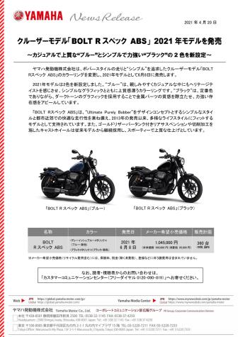 2021042001_BOLT_Rスペック_ABS_01.pdf