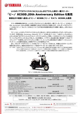「ビーノ XC50D」20th Anniversary Editionを発売 レトロポップでカワイイスタイルに大人らしさをプラスした原付一種スクーター 新排出ガス規制へ適合した「ビーノ XC50D」「ビーノ モルフェ XC50H」も発売