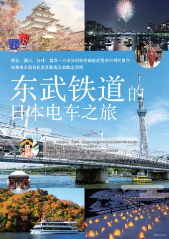 东武铁道的日本电车之旅