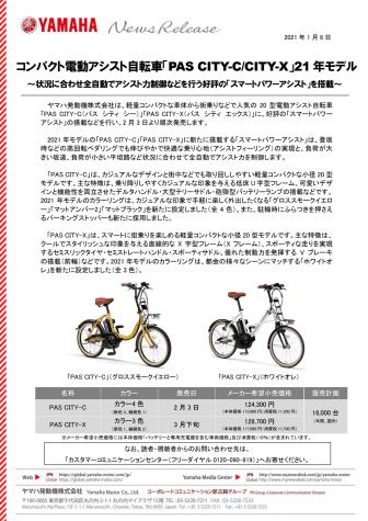 コンパクト電動アシスト自転車「PAS CITY-C/CITY-X」21 年モデル ~状況に合わせ全自動でアシスト力制御などを行う好評の「スマートパワーアシスト」を搭載~