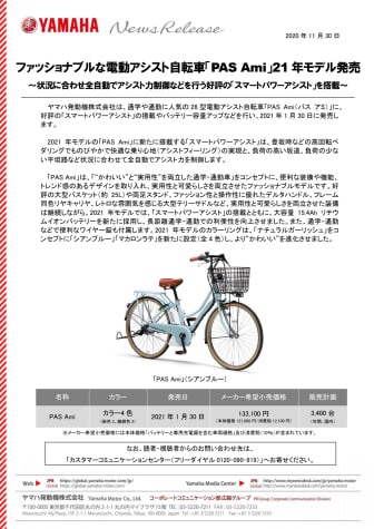 ファッショナブルな電動アシスト自転車「PAS Ami」21年モデル発売 〜状況に合わせ全自動でアシスト力制御などを行う好評の「スマートパワーアシスト」を搭載〜