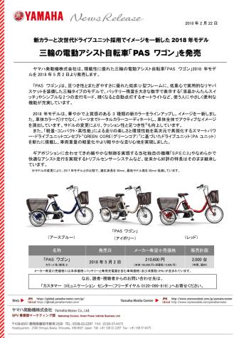 三輪の電動アシスト自転車「PAS ワゴン」を発売 新カラーと次世代ドライブユニット採用でイメージを一新した2018年モデル