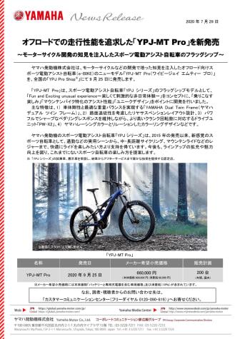 オフロードでの走行性能を追求した「YPJ-MT Pro」を新発売 〜モーターサイクル開発の知見を注入したスポーツ電動アシスト自転車のフラッグシップ〜
