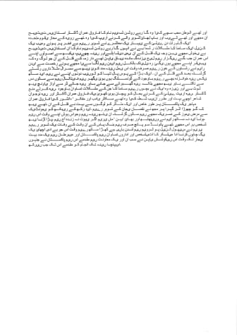 Statement released on behalf of Shumaila Imran Farooq [Urdu]