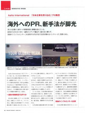 メディア掲載:「海外へのPR、新手法が脚光」月刊事業構想