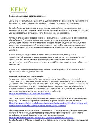 OHJEITA KORONASTA YRITTÄJILLE VENÄJÄN KIELELLÄ - COVID-19 - Полезные ссылки для предпринимателей