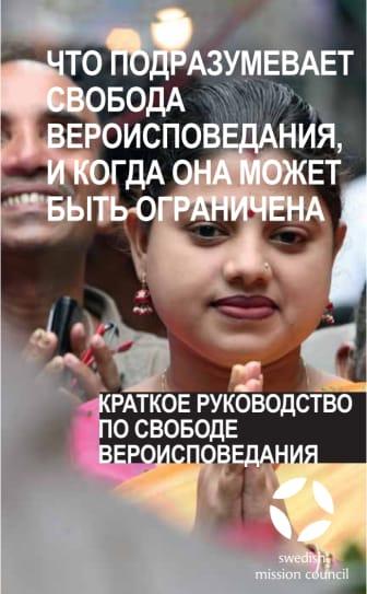 Lathund om religionsfrihet på ryska