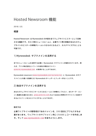 Hosted Newsroom案内状