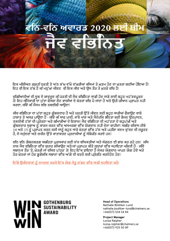 ਵਿਨ-ਵਿਨ ਅਵਾਰਡ 2020 ਲਈ ਥੀਮ - ਜੈਵ ਵਿਭਿੰਨਤਾ